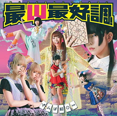 最Ψ最好調! (初回限定盤A)(CD+DVD)