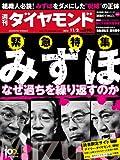 週刊 ダイヤモンド 2013年 11/2号 [雑誌]