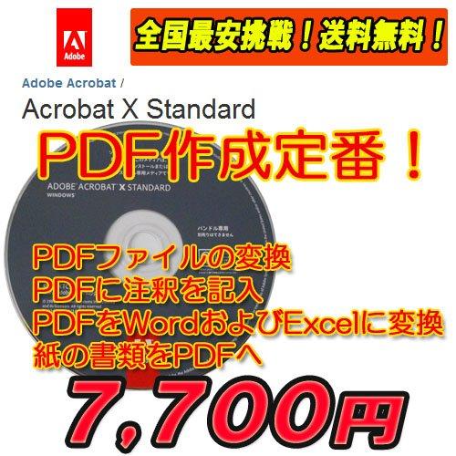 【4GBメモリーセット】【Adobe Acrobat X Standard 日本語 Windows版 oem版