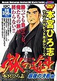 旅の途中 最後の決着編 (プラチナコミックス)