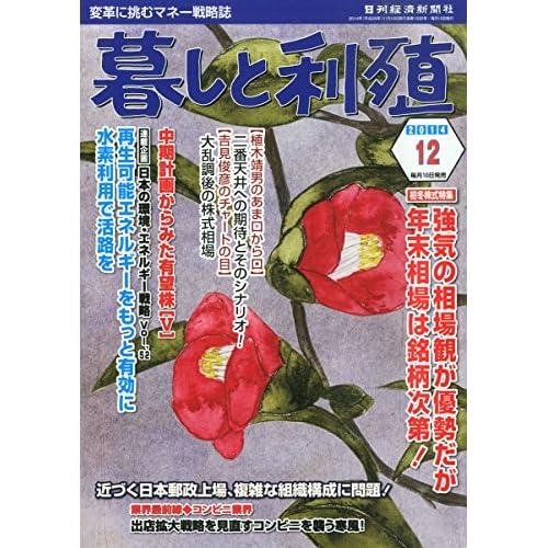 暮しと利殖 2014年 12月号 [雑誌]
