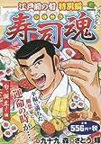 寿司魂スペシャル 旬、誕生!編―江戸前の旬特別編 (Gコミックス)