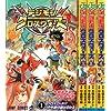 デジモンクロスウォーズ コミック 1-4巻セット (ジャンプコミックス)