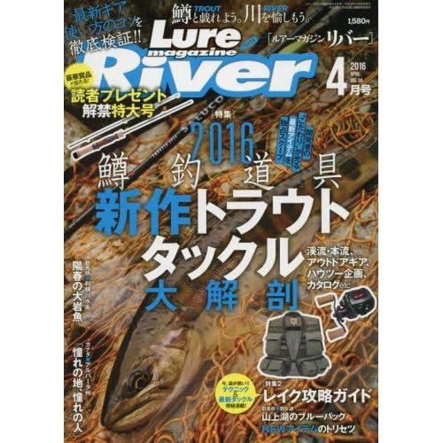 ルアーマガジンリバー Vol.34 2016年 04 月号 [雑誌]: Lure magazine(ルアーマガジン) 増刊