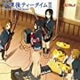 TVアニメ「けいおん! ! 」劇中歌集 放課後ティータイム II(通常盤)