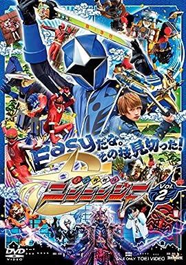 スーパー戦隊シリーズ 手裏剣戦隊ニンニンジャー VOL.2 [DVD]
