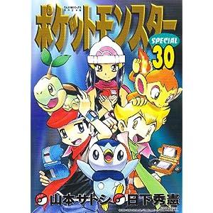 Amazon.co.jp: <b>ポケットモンスタースペシャル</b>30: 日下 秀憲, 山本 <b>...</b>