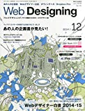 Web Designing (ウェブデザイニング) 2014年 12月号 [雑誌]