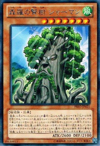 森羅の賢樹 シャーマン レア 遊戯王 プライマル・オリジン prio-jp021