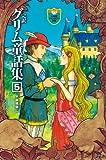 完訳 グリム童話集 5 (小学館ファンタジー文庫)
