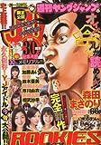 ヤングジャンプ 2009年 6/11号 [雑誌]