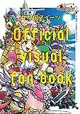 【ケリ姫スイーツ公式ビジュアルファンブック】…