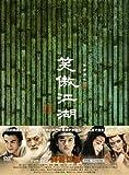 笑傲江湖(しょうごうこうこ)〈デジタル・リマスター版〉 [DVD]
