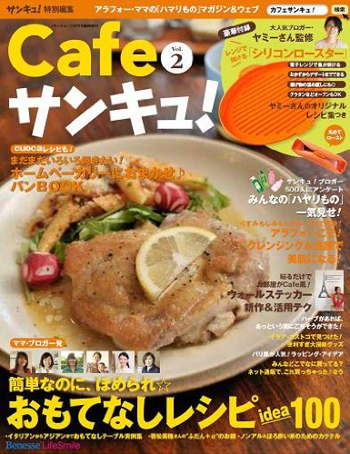 Cafeサンキュ! vol.2  (サンキュ!12月号増刊)