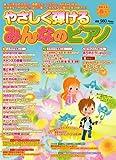 月刊ピアノ3月号増刊 やさしく弾けるみんなのピアノ2011 春号