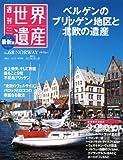 週刊世界遺産 no.68―最新版 ノルウェー