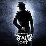 カクシタル 韓国ドラマOST (KBS) (韓国盤)