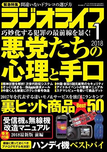 ラジオライフ 2018年1月号 大きい表紙画像