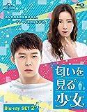 匂いを見る少女 Blu-ray SET2[Blu-ray/ブルーレイ]