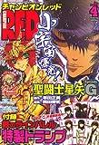 チャンピオン RED (レッド) 2009年 04月号 [雑誌]