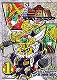 SDガンダム三国伝 ブレイブバトルウォーリアーズ (1) (角川コミックス・エース 301-1)