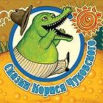 Skazki Korneja Chukovskogo | Kornej Chukovskij