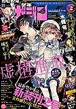 少年マガジンR 2015年 2号 2015年 07 月号 [雑誌]: 月刊少年マガジン 増刊