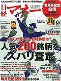 日経マネー(ニッケイマネー) 2015年 09 月号