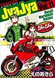 ジャジャ(11) (サンデーGXコミックス)