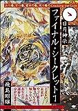 冴え渡る《ASUKAのスーパー・インスピレーション》 日月神示ファイナル・シークレット1 上つ巻、下つ巻、富士の巻、天つ巻のCracking the Code