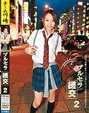 ブル●ラ援● 2[DVD]