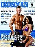 IRONMAN (アイアンマン) 2011年 08月号 [雑誌]