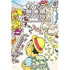 オキナワ放浪宿ガイド120