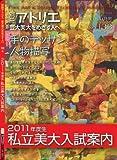 芸大美大をめざす人へ No.133 (別冊アトリエ)