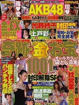金のEX SPECIAL 2014 盛春号