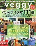 Veggy(ベジィ) 2015年 10 月号 [雑誌]