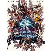 ゲームミュージック ファイナルファンタジーXIV:新生エオルゼア オリジナルサウンドトラックピアノソロ曲集 (ゲーム・ミュージック)