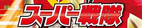 スーパー戦隊 全主題歌集