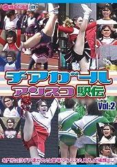 チアガール アンスコ駅伝 Vol.2(EKID002) [DVD]