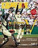高校野球 2016年 09 月号 [雑誌]: 高校野球 増刊