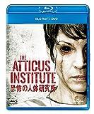 恐怖の人体研究所 ブルーレイ+DVDセット[Blu-ray/ブルーレイ]