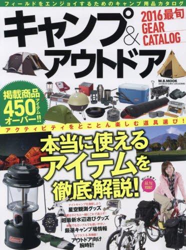 キャンプ&アウトドア最旬 GEAR CATALOG 2016 (M.B.MOOK 179)