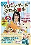 Dr.中島のクレーンゲーム攻略必勝本 (晋遊舎ムック)