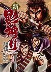 新・影狩り 1 (SPコミックス)