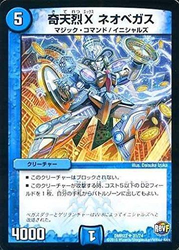 デュエルマスターズ第23弾/DMR-23/31/UC/奇天烈X ネオベガス