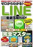 ゼロからわかる!LINE徹底活用ガイド—進化し続けるLINEを完全マスター (COSMIC MOOK)