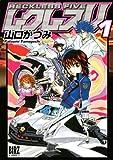 レクレスV: (1) (バーズコミックス)