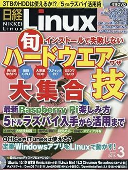 日経Linux(リナックス)2016年3月号