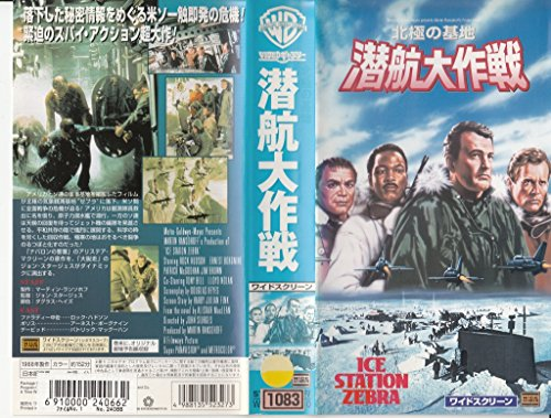 北極の基地 潜航大作戦【字幕ワイド版】 [VHS]