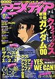 アニメディア 2009年 04月号 [雑誌]